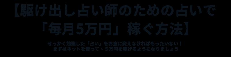 【駆け出し占い師のための占いで「毎月5万円」稼ぐ方法】